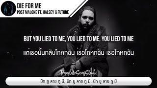 แปลเพลง Die For Me   Post Malone Ft. Halsey & Future