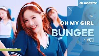 오마이걸(OH MY GIRL) BUNGEE 뮤비 촬영에서 팀킬한 사연은? ㅣ렛뮤:톡ㅣ (ft.유쾌상쾌통쾌 신곡안내)