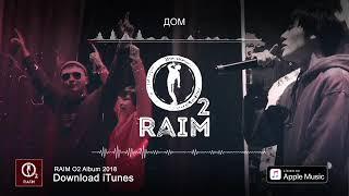 RaIM Feat. Adil & Artur   Дом (О2 альбом)