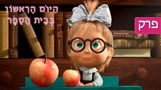 הַיוֹם הָרִאשוֹן בְּבֵית הַסֵפֶר 🎒 - מאשה והדוב (פרק 11)