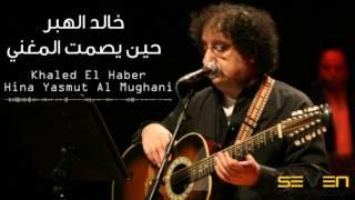 اغاني حصرية Khaled El Haber - Hina Yasmot Al Mughani [ Official Audio ] / خالد الهبر - حين يصمت المغني تحميل MP3