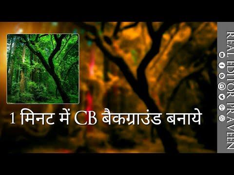 How to edit cb edit background   Best cb editing - Picsart editing