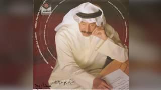 عبدالكريم عبدالقادر - مجاريح تحميل MP3