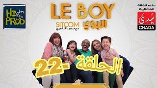 Said Naciri Le BOY (Ep 22) | HD سعيد الناصيري -البوي - الحلقة الثانية و العشرون
