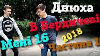 🔴 МНЕ 16! Часть 1! Атракционы в Бердичеве! Мой день рождение 2018! Обоссался? ШОК! Бердичев!