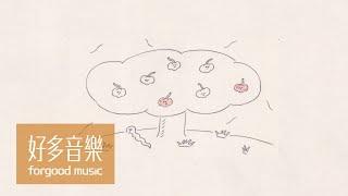 魏如萱 waa wei [ 兒歌 A Song For My Son ] Official Music Video