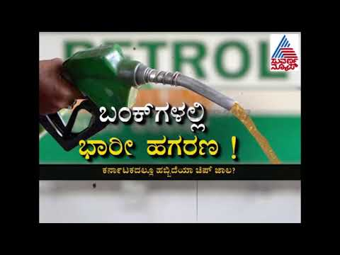 Exclusive News | Cover Story Expose Petrol Bunk Mafia | Part 1