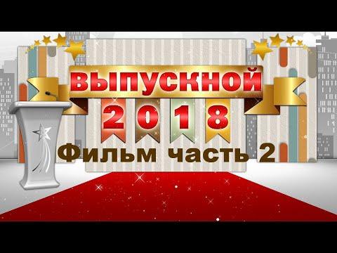 ВЫПУСКНИК 2018 г Фильм часть 2