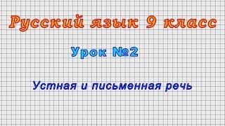 Русский язык 9 класс Урок 2