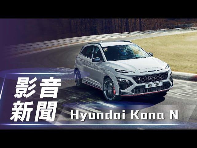 【影音新聞】Hyundai Kona N  跨界性能鋼砲來襲!【7Car小七車觀點】