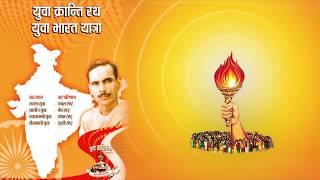 Yuva Kranti Rath, Yuva Bharat Yatra, Geet