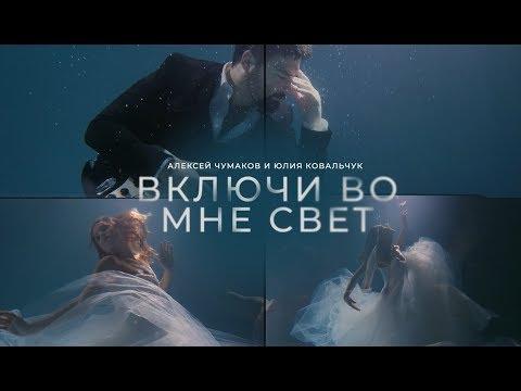 Алексей Чумаков & Юлия Ковальчук - Включи во мне свет