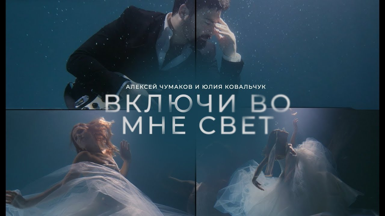 Алексей Чумаков и Юлия Ковальчук — Включи во мне свет