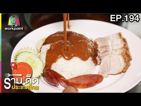 ร้านเด็ดประเทศไทย | EP.194 | 11 ก.ย. 60