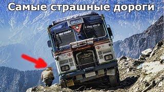 5 самых опасных дорог в мире