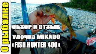 Удилище фидерное mikado fish hunter 3. 90m do100g