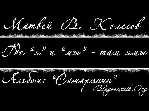 """Стих """"Где """"я"""" и """"мы"""" там ямы"""". (Матвей В. Колесов)"""