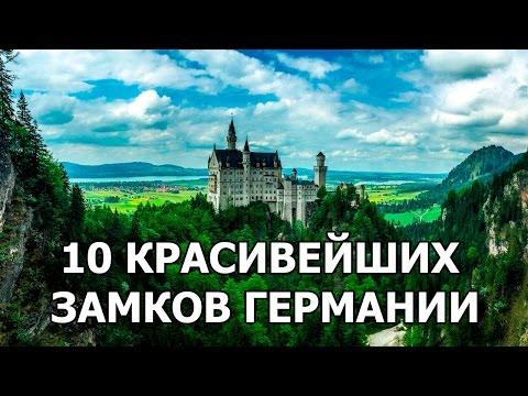 10 КРАСИВЕЙШИХ ЗАМКОВ ГЕРМАНИИ