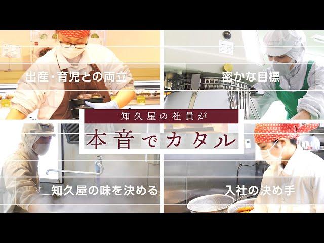 惣菜・弁当の専門店 知久屋(ちくや) 採用ムービー
