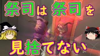 【第五人格】祭司のマンホールで無理救助が楽しい!!【