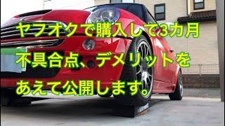 ヤフオクで車体購入したr53 ミニクーパーs あえて不具合箇所、デメリットを公開します。ミニクーパーオイル漏れ RE16 BMW MINI R53 第1世代