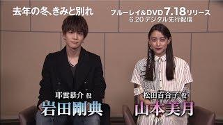 BD/DVD/デジタル予告編『去年の冬、きみと別れ』7.18リリース