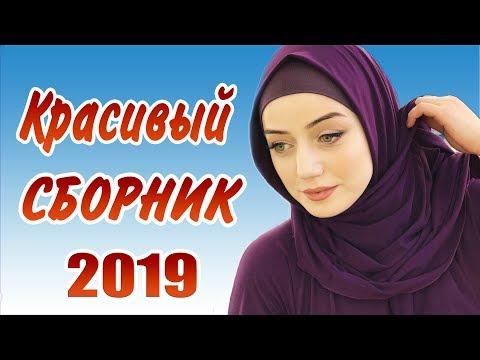 СУПЕР ЧЕЧЕНСКИЙ СБОРНИК! Макка Сагаипова НОВЫЙ СБОРНИК 2019