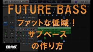 EDMを作る フューチャーベース5 ファットな低音!サブベースの作り方