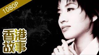 【香港女兒的隕落 梅豔芳】香港故事 粵語版