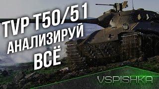 TVP T50/51 - Анализируй ВСЁ и ПОБЕДИ!