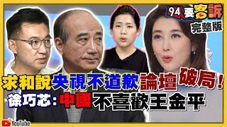 香港5反送中青年偷渡來台路線被揭發!