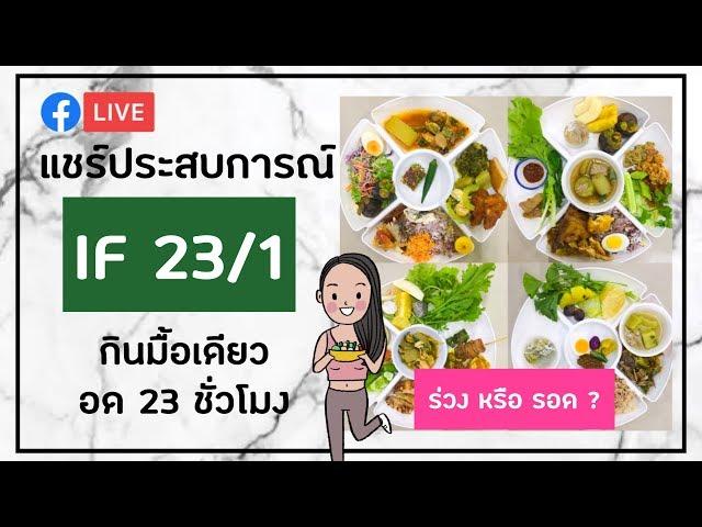 IF 23/1 กินมื้อเดียว Intermittent Fasting [LIVE]
