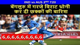 India vs Australia 2nd T20: MS Dhoni & Virat Kohli's Storm In Bengaluru _D-Cricket