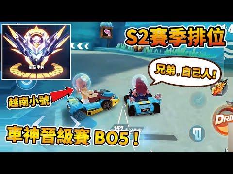小草 極速領域 車神晉級賽 第三場開板車 照樣跑第一