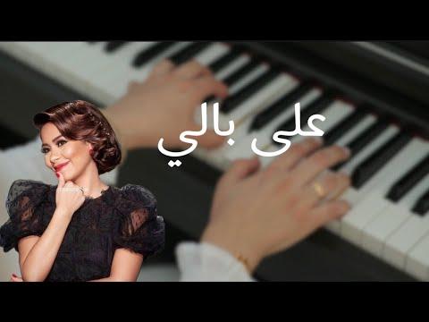 شيرين - على بالي (بيانو) | Sherine - Ala Bali (piano)