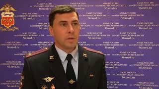 В Оренбурге на Котова задержали преступников