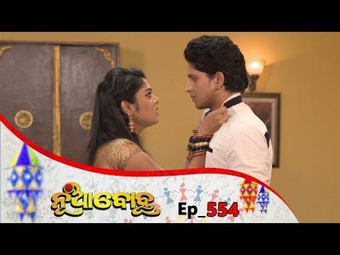 Nua Bohu | Full Ep 554 | 23rd Apr 2019 | Odia Serial – TarangTV