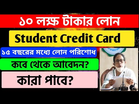WB Student Credit Card 2021: Online Application Starts   Official Notice   How To Apply Online