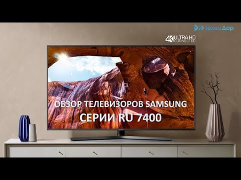 Видео обзор Samsung UE43RU7402. Доставка по городу - ТехноДар