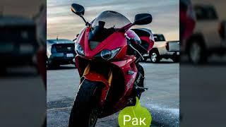 Кто ты по знаку зодиака из мотоциклов