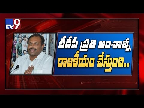 YCP Srikanth Reddy comments on TDP party over Kodela demise - TV9
