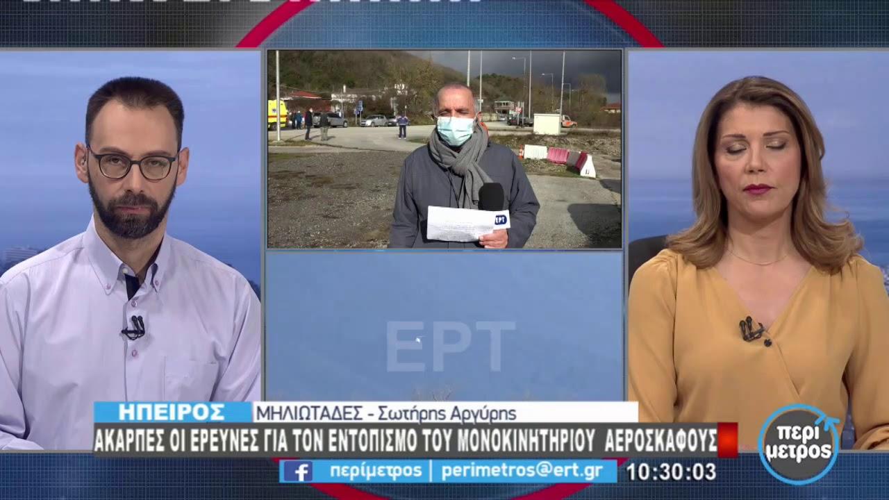 Άκαρπες οι έρευνες για τον εντοπισμό αεροσκάφους στο Ζαγόρι | 1/2/2021 | ΕΡΤ