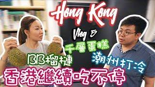 【香港】Vlog 5 (中字) 返香港兩星期🇭🇰香港繼續搵食。咖啡。潮州打冷。BB榴槤。千層蛋糕 |【potatofishyu】