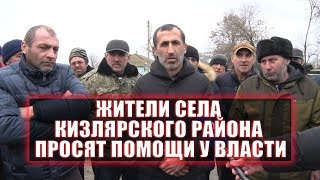 Жители села Кизлярского района просят помощи у власти