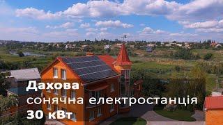 Дахова СЕС Кропивницький (Кіровоград)
