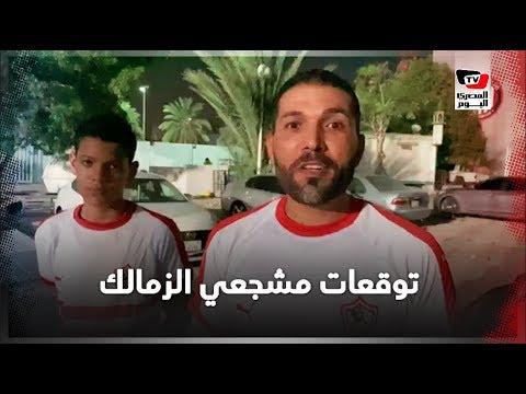 توقعات مشجعي الزمالك لنتيجة مباراة نهائي السوبر المصري في الإمارات