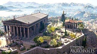 Η αρχαία Αθήνα σε 3D