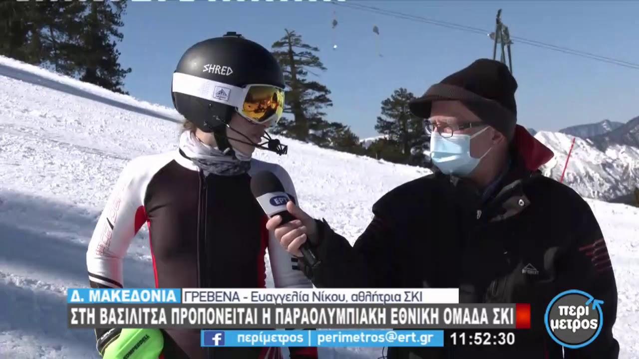 Στη Βασιλίτσα προπονείται η παρα-ολυμπιακή εθνική ομάδα σκι | 23/2/2021 | ΕΡΤ