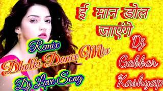 Iman Dol Jayenge Dj Remix Love Song new   - YouTube