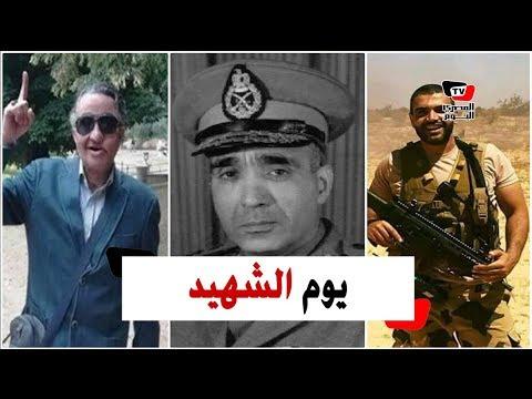مصر تحتفي  بأبطالها في «يوم الشهيد»
